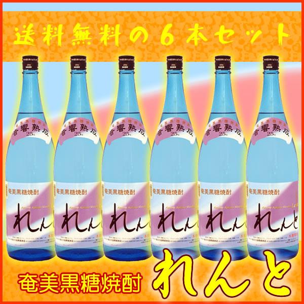 【送料無料】れんと 25度/1800ml 1升瓶 6本セット【黒糖焼酎】【ギフト 焼酎】【贈答】【奄美大島】