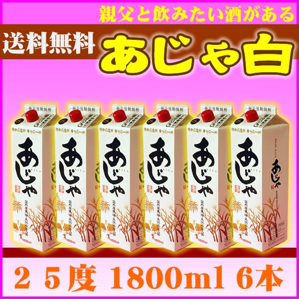 【送料無料】あじゃ 白 25度/1800ml 紙パック 6本セット【徳之島】【黒糖焼酎】