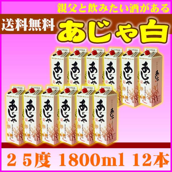 【送料無料】あじゃ白 25度 紙パック 1800ml 12本セット【黒糖焼酎】【徳之島】