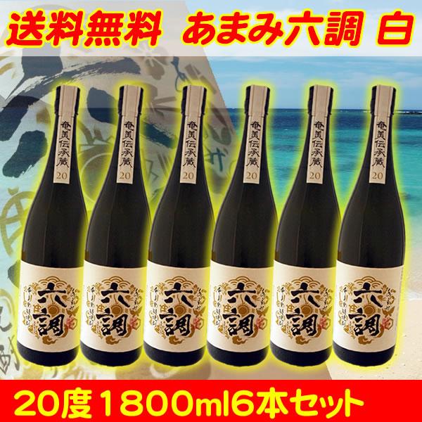 【送料無料】あまみ六調 白 20度/1800ml 6本セット【黒糖焼酎】渡酒造 ろくちょう