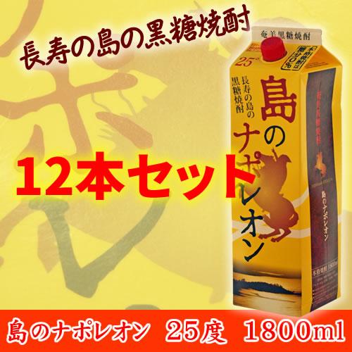 島のナポレオン 紙パック 25度/1800ml 12本セット【黒糖焼酎】