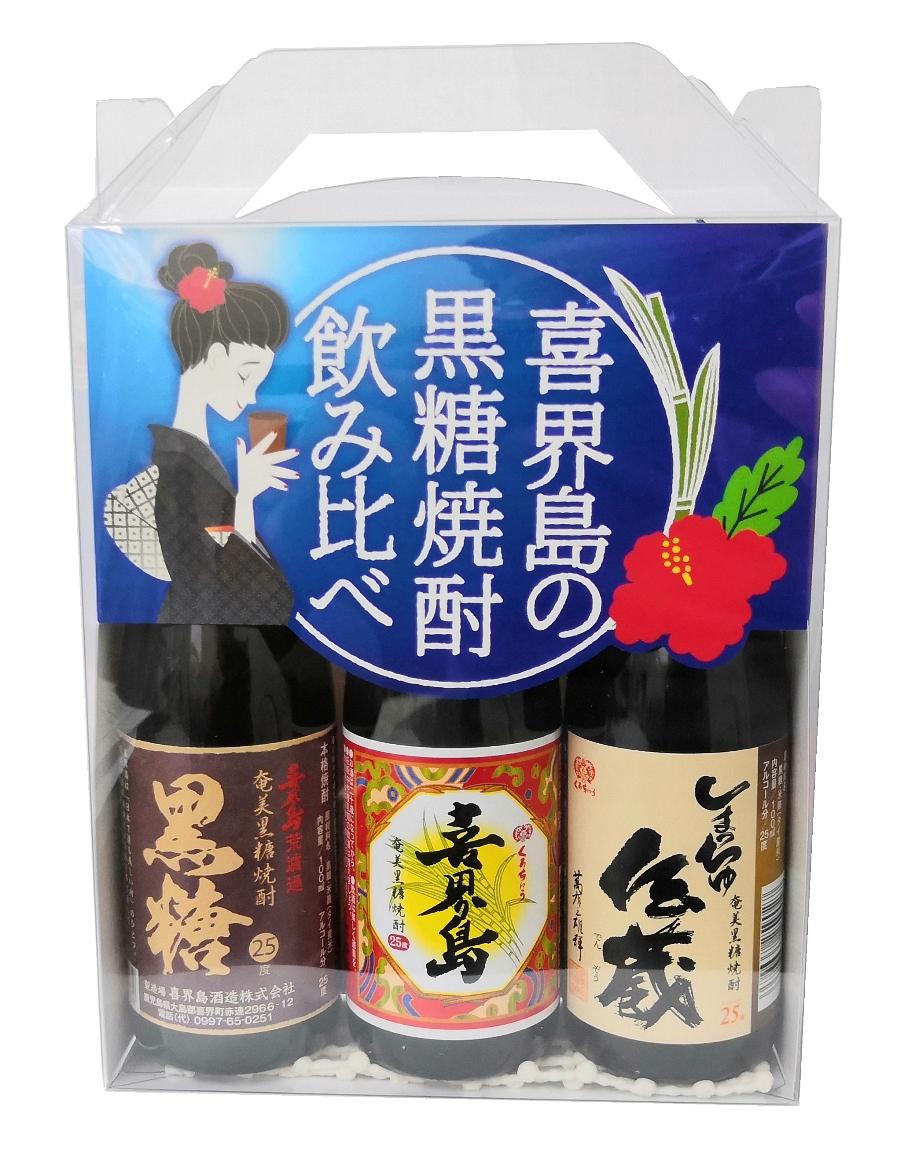 海外限定 喜界島で作られている黒糖焼酎の飲み比べセットです#8252; 喜界島の黒糖焼酎 飲み比べ3本セット 定番キャンバス