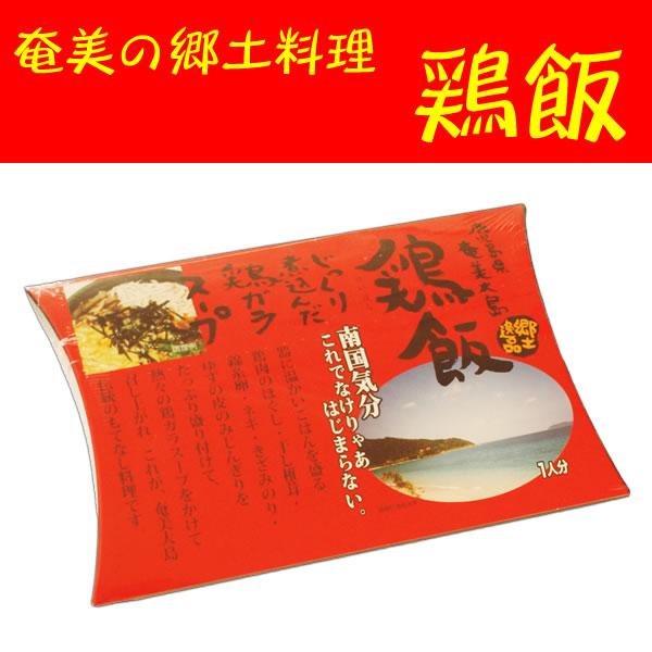 Noni O F Amami Local Cuisine Yamaha Chicken Rice Ceyhan 1