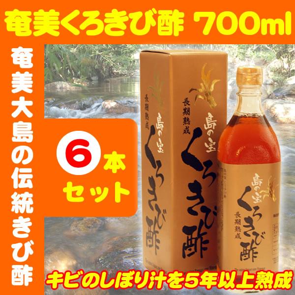奄美 くろきび酢 700ml 6本セット 長期熟成【奄美大島】