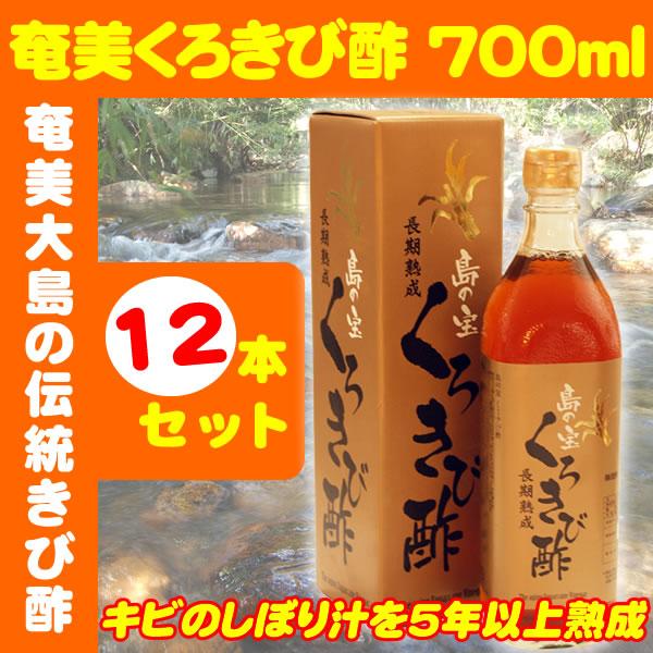 奄美 くろきび酢 700ml 12本セット 長期熟成【奄美大島】