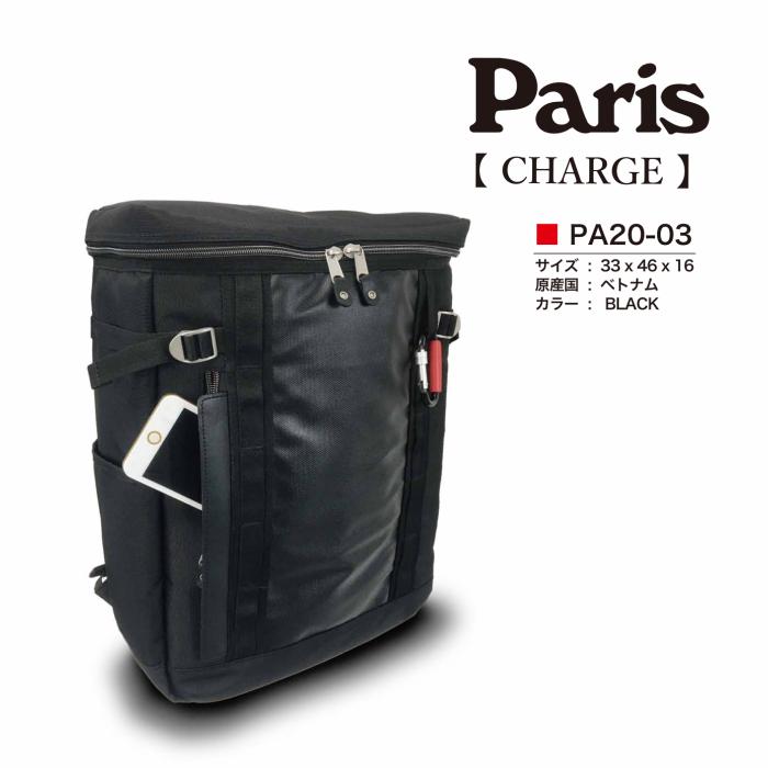 Paris パリス メンズ ビジネススクエアパック ハイパフォーマンスバッグ BOXタイプリュック 撥水 ブラック PA20-3