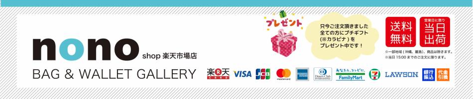 nono shop 楽天市場店:財布からカジュアルバッグ、ビジネスバッグを取り揃える鞄専門店 nono shop