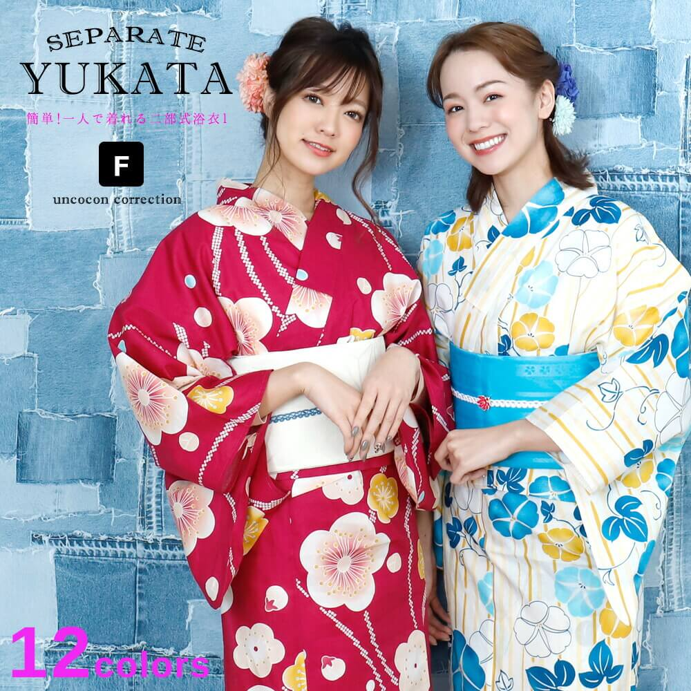 二部式浴衣 レディース 浴衣 単品 セパレート フリーサイズ 簡単着付け 日本のお土産 外国へのお土産 おみあげ プチギフト プレゼント 全12種 レトロ インスタ掲載