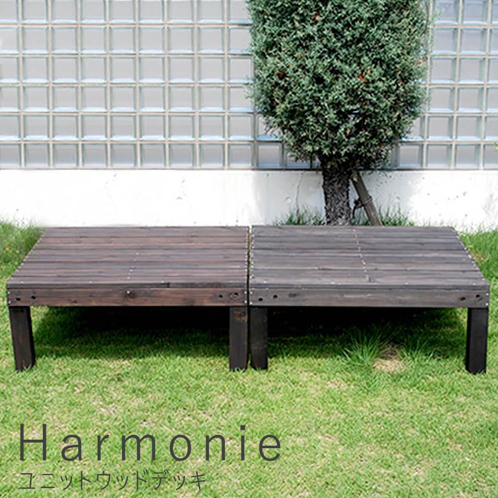 縁側 本格的 harmonie(アルモニー) 2個組【送料無料 送料無料 ユニットウッドデッキ ウッドデッキ 簡単