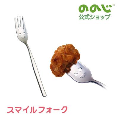 おかずをさす度に表情が生まれる可愛いフォークです。 【ののじ「素直」シリーズ スマイルフォーク】・ ゆうパケット対象・ 送料無料・ フォーク 食器 おしゃれ かわいい 一人暮らし