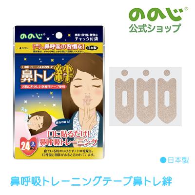 日本製 24枚入り×4パック 信頼 旅行やノドの乾燥対策などに 鼻トレ絆まとめ買いセット 3か月分 ゆうパケット対象 激安価格と即納で通信販売 送料無料 ののじ公式 2020 人気 実用的 マウステープ 鼻呼吸テープ 一人暮らし いびき対策 口閉じテープ