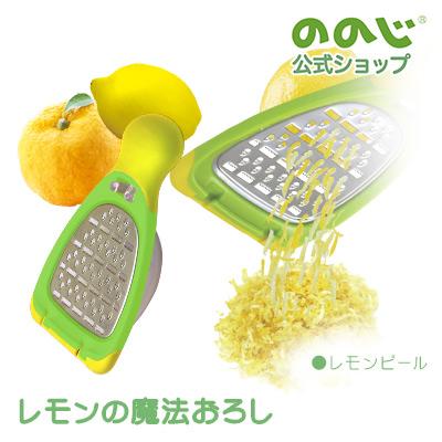 ののじ公式 手のひらサイズのレモングレーター レモンの魔法おろし パラパラレモン 宅配便対象 激安価格と即納で通信販売 送料無料 ののじ おろし器 調理器具 卓上 人気 おすすめ チーズ 簡単 ワサビ 2020 一人暮らし 実用的 レモンピール
