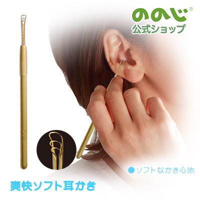 爽快ソフト耳かき ゆうパケット対象 お買得 送料無料 ののじ公式 耳かき 日本製 便利グッズ オンラインショッピング 耳掃除 人気 一人暮らし 実用的 家庭 2020 家族