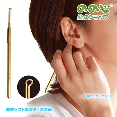 爽快ソフト耳かき かため ゆうパケット対象 送料無料 ののじ公式 耳かき 日本製 ブランド品 耳掃除 一人暮らし 実用的 人気 2020 便利グッズ 特価 家庭