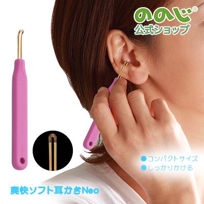 爽快ソフト耳かきNeo ネオ ゆうパケット対象 送料無料 即納最大半額 ののじ公式 耳かき 日本製 便利グッズ お買い得品 実用的 人気 家庭 耳掃除 一人暮らし 2020 家族