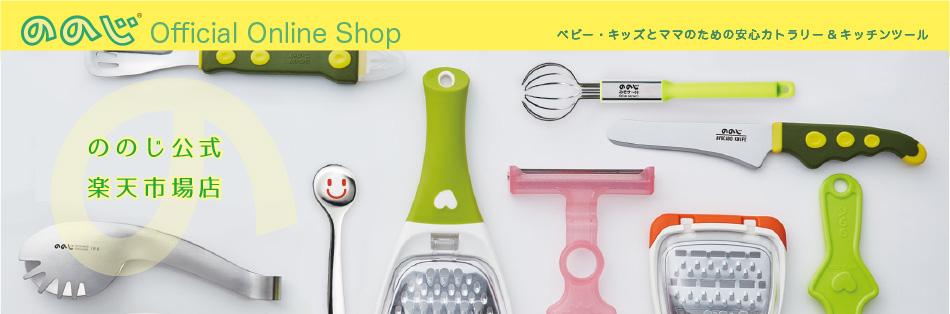 ののじ公式 楽天市場店:独自な発想とアイディアで、ちょっと個性的な手道具を提供しています。