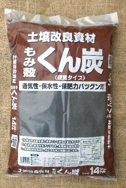 土壌改良材 新作多数 もみ殻くん炭 流行のアイテム 14リットル 大袋