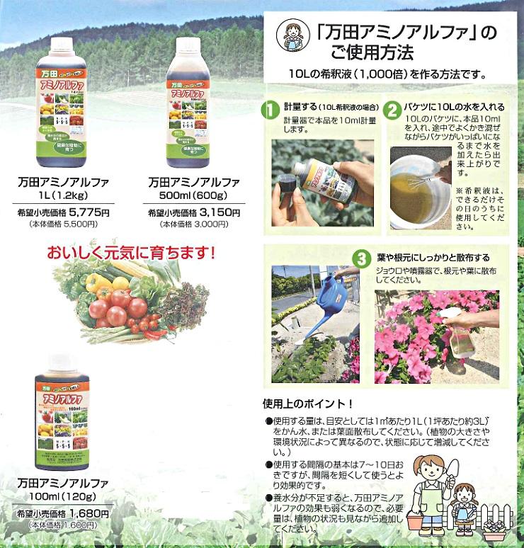 万田 酵素 肥料