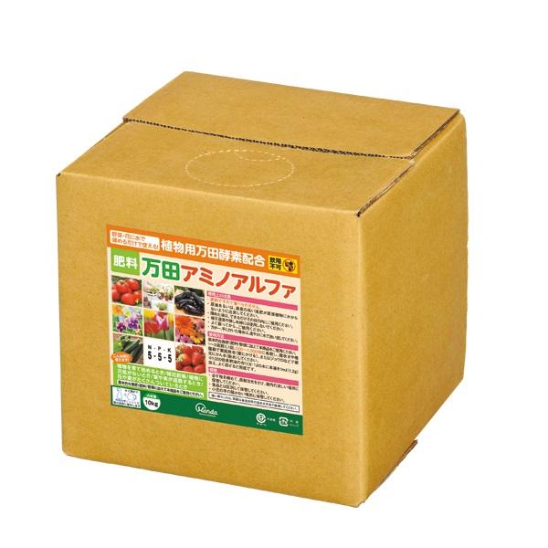 【送料無料・大容量】万田アミノアルファ 1箱 10kg入【万田発酵】【植物用万田酵素】【植物本来の生命力を引き出す!】