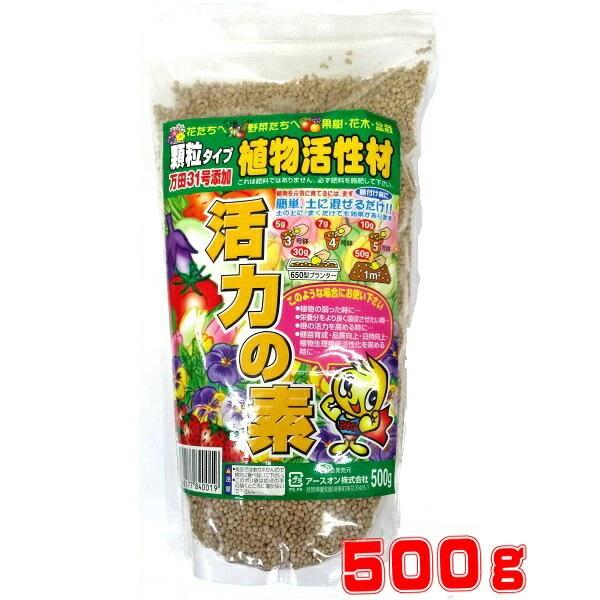 国際ブランド 万田 発酵 植物用 国産品 酵素 植物 活力の素 500g 顆粒タイプ 活性材 万田31号添加