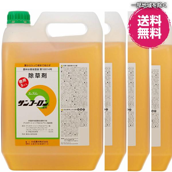 サンフーロン液剤 5L×4本セット販売 大成農材 農耕地登録除草剤(九州・沖縄・北海道は別途送料)(他商品との同梱不可)