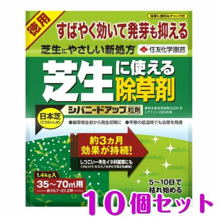 (特価・送料無料)シバニードアップ粒剤 1.4kgх10個セット 住友化学園芸