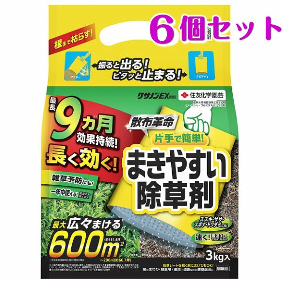 クサノンEX粒剤 3kg×6個セット 住友化学園芸(他商品との同梱不可)