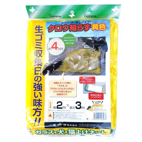 上品 ゴミ箱 鳥よけ とり対策 高い素材 カラスよけ からす対策 クロウ知らず黄色 2×3m 網目4mm 周囲オモリ入りロープ加工