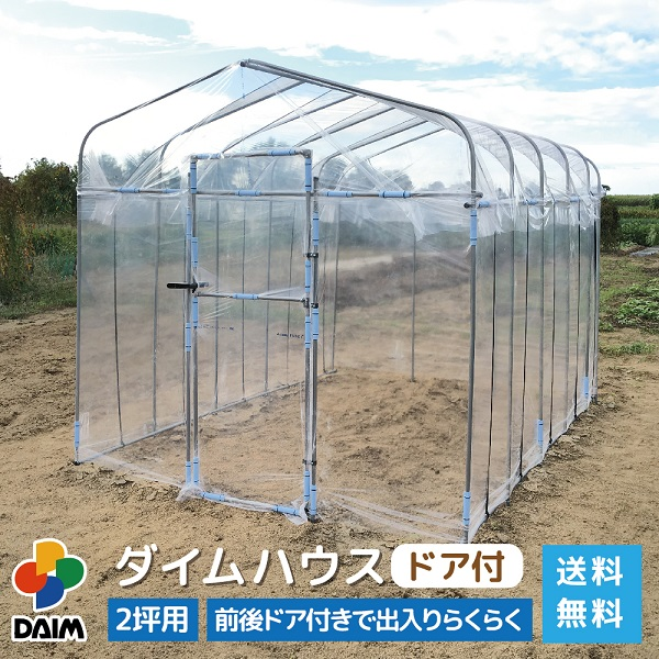 【温室】ダイムハウス 2坪 前後ドア付き 第一ビニール (沖縄・離島発送不可)