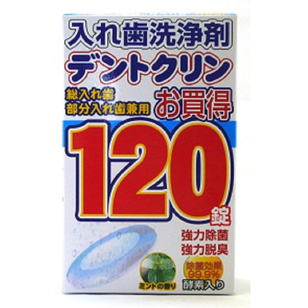 入れ歯洗浄剤 デントクリン 120錠入×30個(ケース販売)1個当り310円(税抜) ミントの香りみっちゃんホンポ