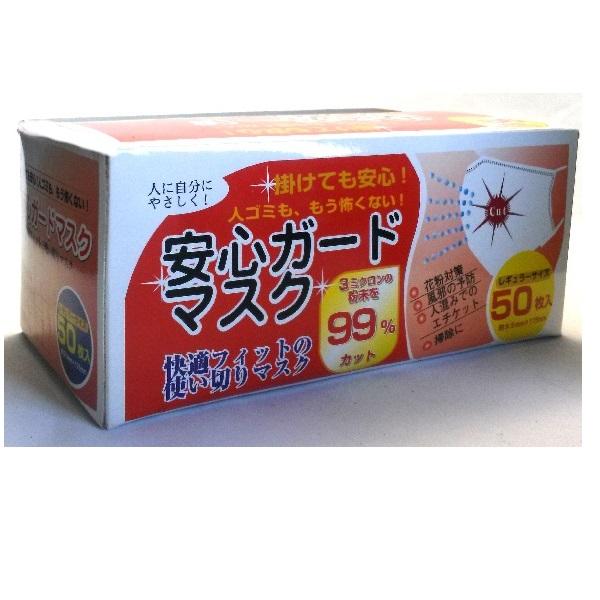 安心ガードマスク 50枚入×40個(ケース販売)1個当り330円(税抜) レギュラーサイズみっちゃんホンポ