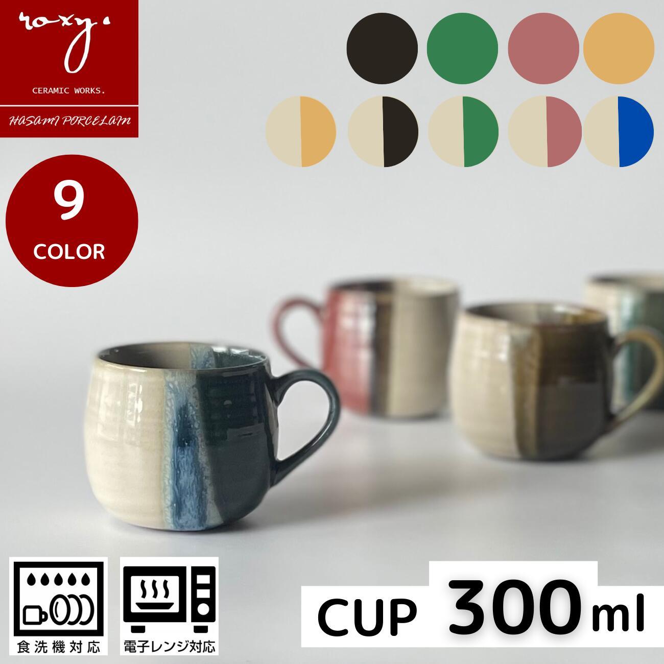 マグカップ 波佐見焼 おしゃれ プレゼント 珈琲カップ 家カフェ 和モダン 店内全品対象 シック ROXY レビューを書けば送料当店負担 公式 北欧 大きい 陶器 コーヒーカップ コーヒー碗 やきもの 男性 女性 敬老の日2021 ココア アンティーク 父の日ギフト 和 ギフト かわいい 実用的