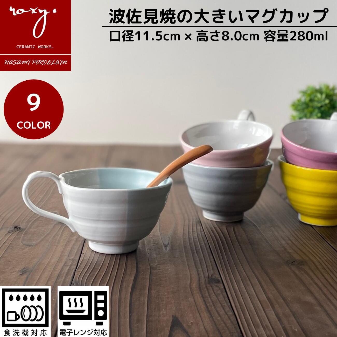 マグカップ 北欧 大きい 波佐見焼 おしゃれ プレゼント ROXY 公式 スープカップ 陶器 実用的 日本製 カフェオレボウル 当店は最高な サービスを提供します シチュー ギフト カレー 敬老の日2021 ココア 煮物 ハッピーカップ 信頼 納豆鉢 全6色 5 かわいい 可愛い