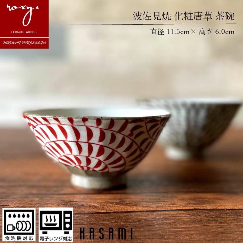 茶碗 おしゃれ 波佐見焼 かわいい 日本製 ROXY 公式 陶器 食器 化粧唐草 くらわんか 男性用 可愛い 電子レンジ対応 軽い 小 ギフト 敬老の日2021 かるい メーカー公式 大 ごはん茶碗 ご飯茶碗 北欧 激安 両親 食洗器対応