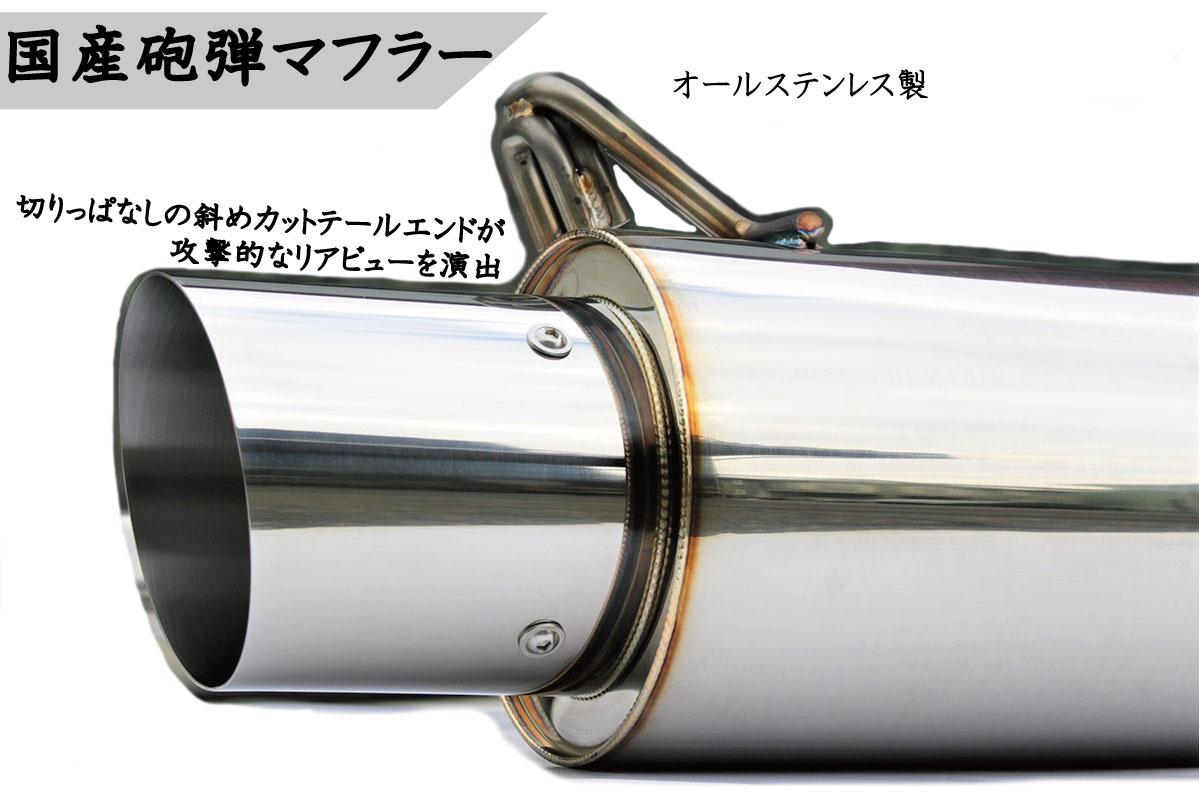 国産 砲弾マフラー マーク2 チェイサー クレスタ JZX90 ハイキャス車対応 オールステンレス