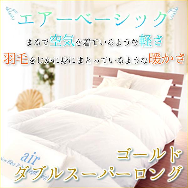 【送料無料】【TD】 軽くて暖かい エアーベーシック 羽毛布団 ゴールド ダブルスーパーロング(DSL)サイズ190×230cm ホワイト 寝具 ふとん かさ高 ラベル布団 羽毛協会認定 国産 ニューゴールドラベル