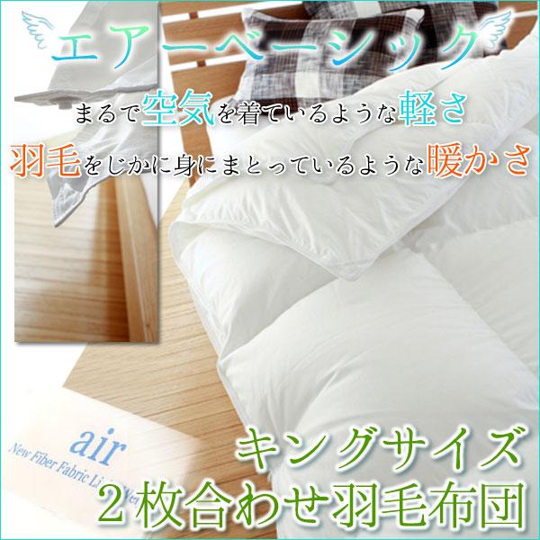 【送料無料】 羽毛布団 キングサイズ 230×210cm【日本製】 軽くて暖かいエアーベーシック羽毛布団 キング(K)サイズ ホワイト 寝具 ふとん 二枚合せ イギリス産 ホワイトダックダウン90% 国産