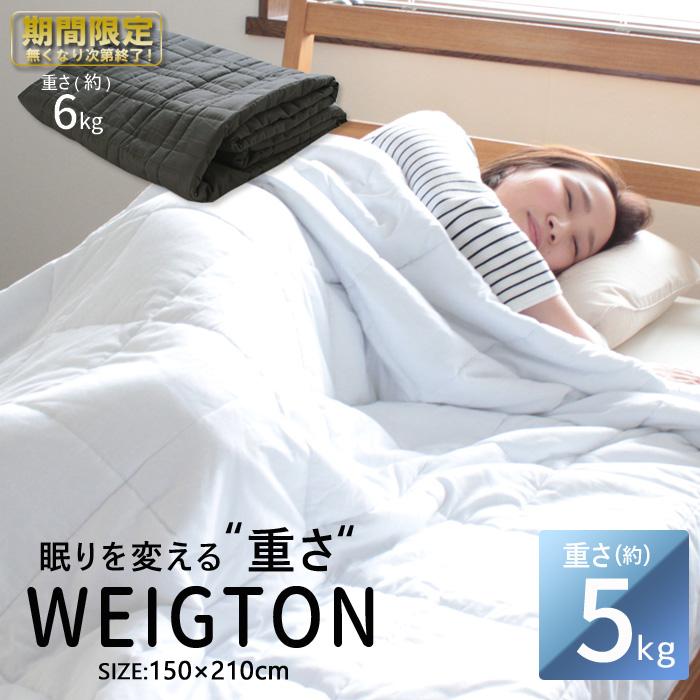 眠りを変える重さ 掛け布団 加重布団 シングル 150×210 S ウェイトブランケット 5kg 6kg 賜物 重い布団 加重ブランケット WEIGTON 重力布団 ホワイト ストレス おトク ケット 加重 リラックス 重い 睡眠 不眠症対策 掛けふとん 安心 布団 リバーシブル 安眠 肌布団