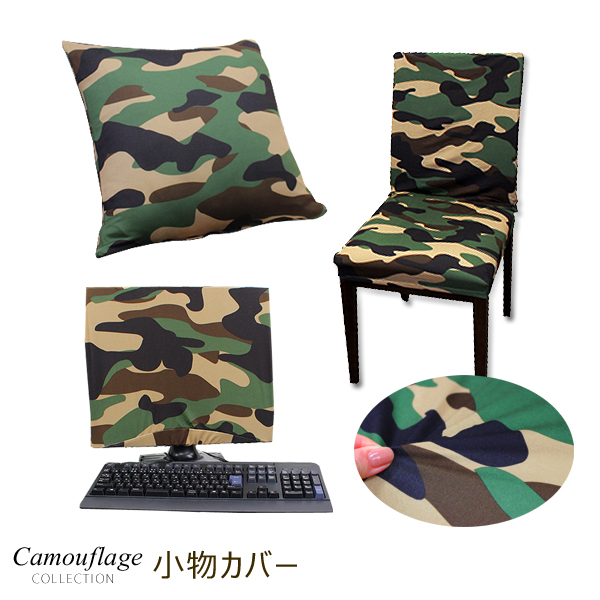 Good Ing Expansion And Contraction Material 2way Cloth Camouflage Pattern Of The Cat Pos Service Slipcover Cushion Cover Pc Monitor