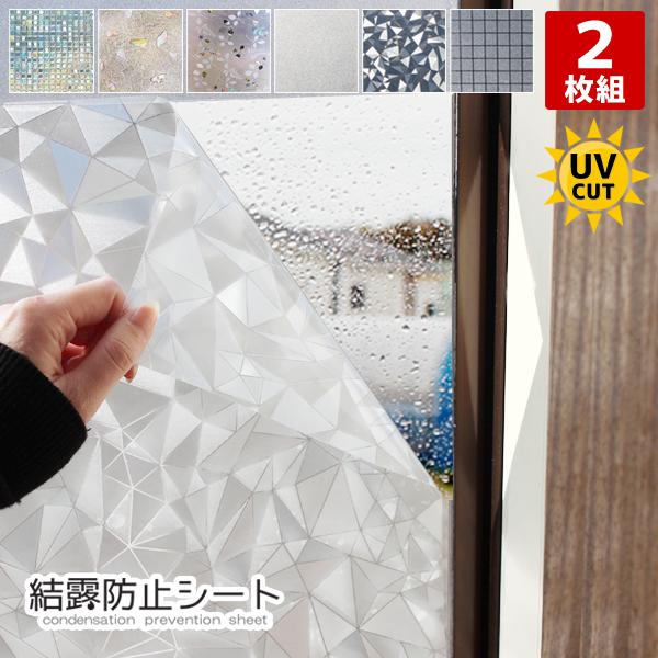 90×180cm 2枚組 貼ってはがせる大判サイズの結露防止シート 結露防止はもちろん 窓ガラスの装飾や目隠しにも使える優れもの 迅速な対応で商品をお届け致します 2枚組 結露防止シート 2枚 窓 目隠しシート フィルム 目隠し 結露防止 結露シート 断熱シート 大判 UVカット 飛散防止 装飾フィルム 90 透明 無地 剥がせる はがせる ステンドグラス ガラスフィルム 180 装飾シート 日よけ 壁紙 買い物 紫外線カット