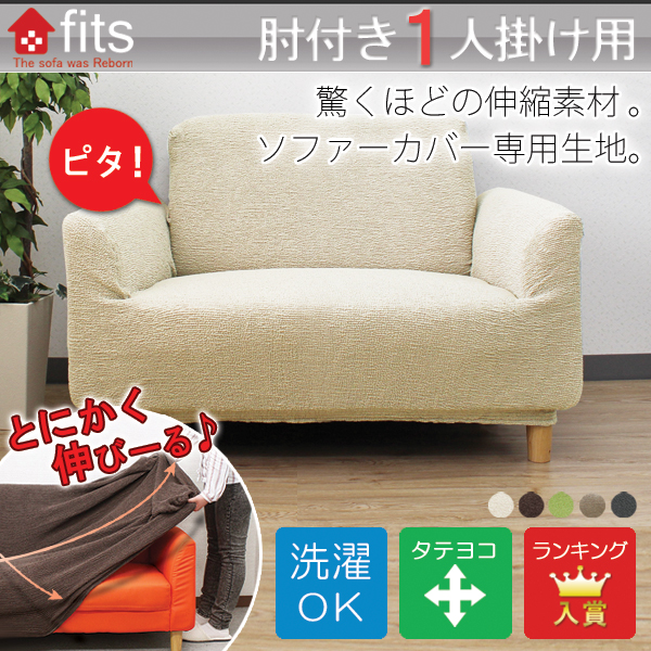 Noone Fitting Good By Recommended Degree Fits Sofa Cover