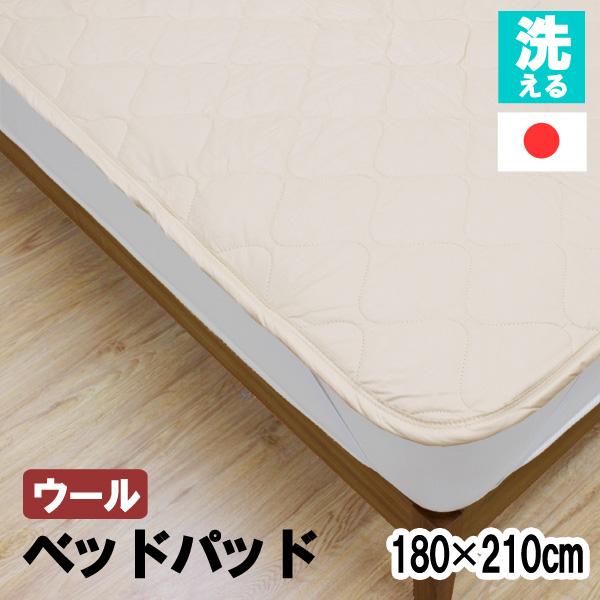 【送料無料】ベッドパッド ウール敷きパッド 敷きパッド 洗える 180×210 吸水性 綿100% ウール100% 羊毛 ウールベッドパッド 丸洗い可能