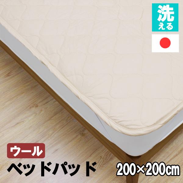 【送料無料】 ベッドパッド ウール敷きパッド 敷きパッド 洗える 200×200 吸水性 綿100% ウール100% 羊毛 ウールベッドパッド 丸洗い可能 ウール
