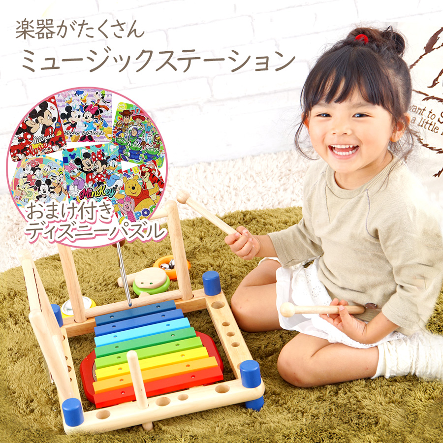 【即納】  木のおもちゃ ミュージックステーション  おもちゃ 知育 木製 教育 玩具  音の出るおもちゃ 知育玩具 男の子 女の子 子供 出産祝い 誕生日 プレゼント おしゃれ 木 幼児 アイムトイ 脳トレ 楽器 太鼓 木琴 ベル ギロ トライアングル 3歳 4歳 5歳 6歳 7歳