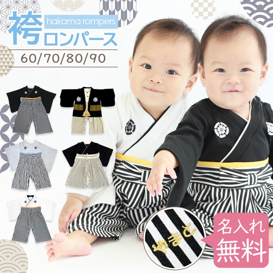 81fe6e7ca9b9 Nop Nop Rakuten Ichiba Ten  Hakama rompers cover oar baby kids ...