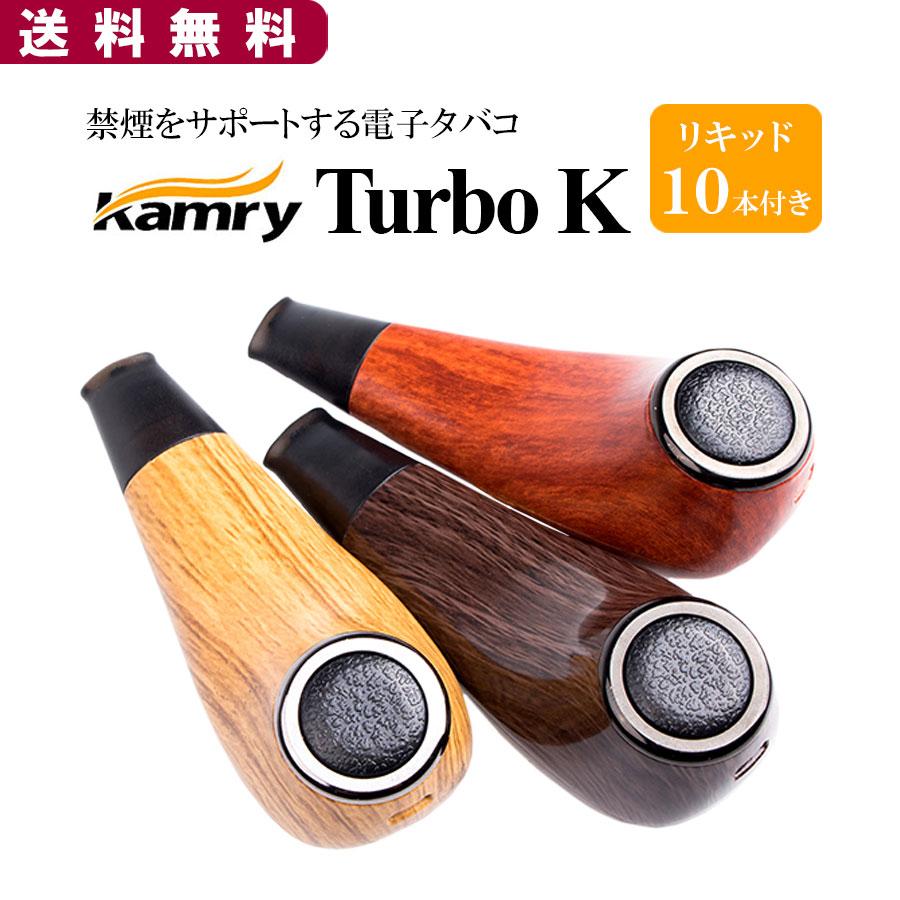 【送料無料】 【即納】 Kamry Turbo K カムリーターボK スターターセット リキッド10個付き ベイプ ヴェイプ 禁煙グッズ マドロスパイプ 【父の日ギフト】【パイプ型】【電子タバコ】