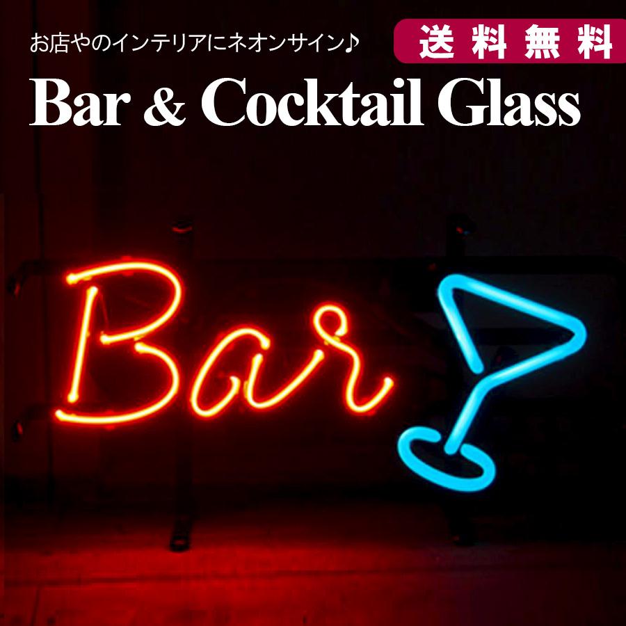 【サイズを選べるネオン管】ネオンサイン 【BAR】バー (カクテルグラス)(電飾 電光掲示板 照明 インテリア 看板 アメリカン雑貨)