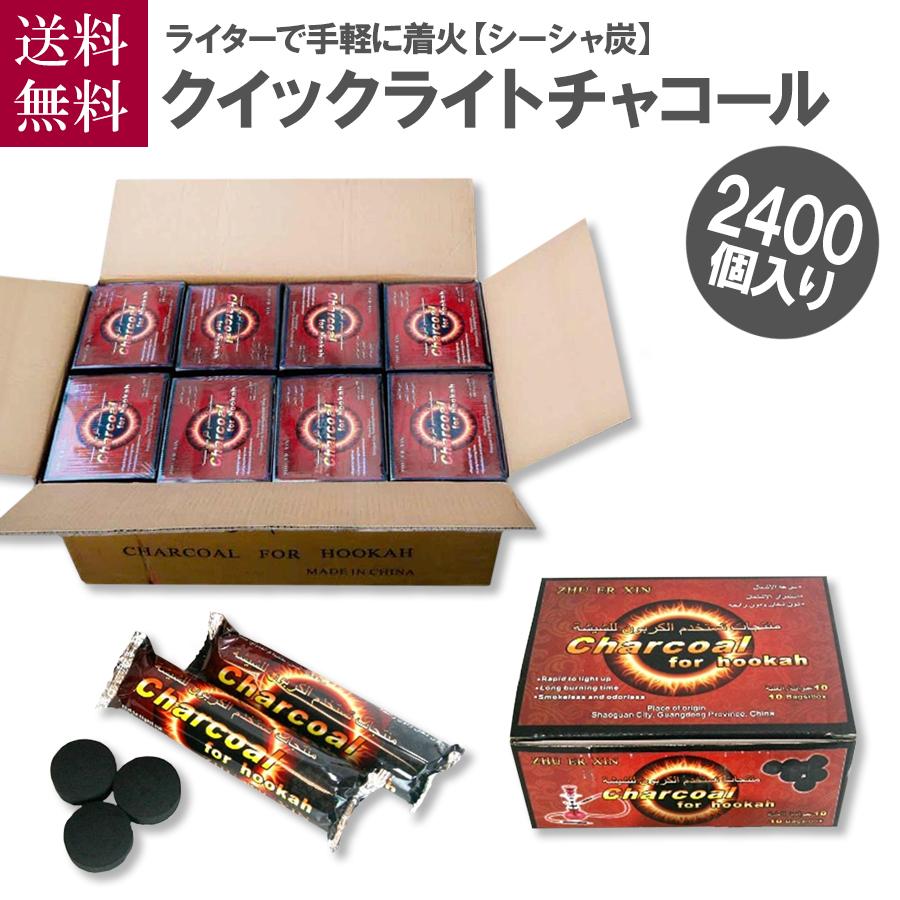 【送料無料】 【即納】 シーシャ専用クイックライトチャコール シーシャ炭 33mm 1カートン:24箱 水タバコ フーカー shisha ナルギレ charcoal