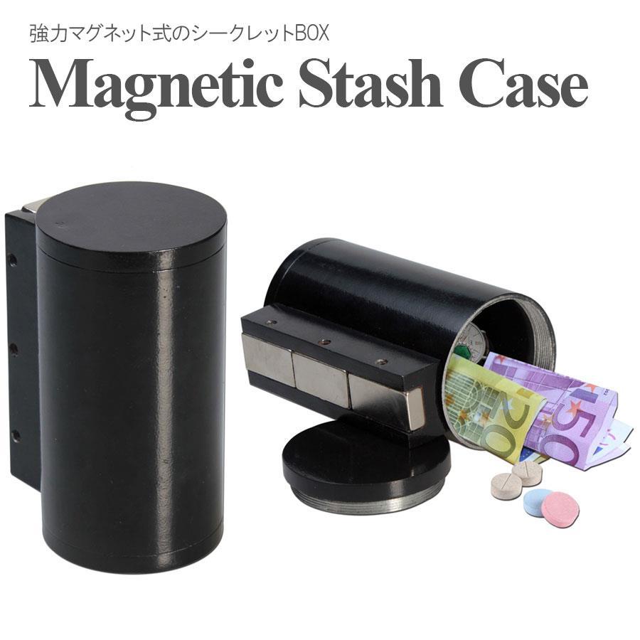 【即納】マグネット式 スタッシュコンテナ 隠し金庫 隠しケース スタッシュケース シークレットBOX ボックス 小型 へそくり