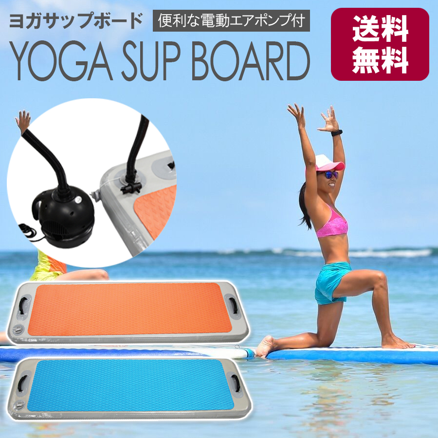【送料無料】 【即納】 水上ヨガマット プールエクササイズ 水上ボード ウォーターボード SUP サップボード 電動エアポンプ付き